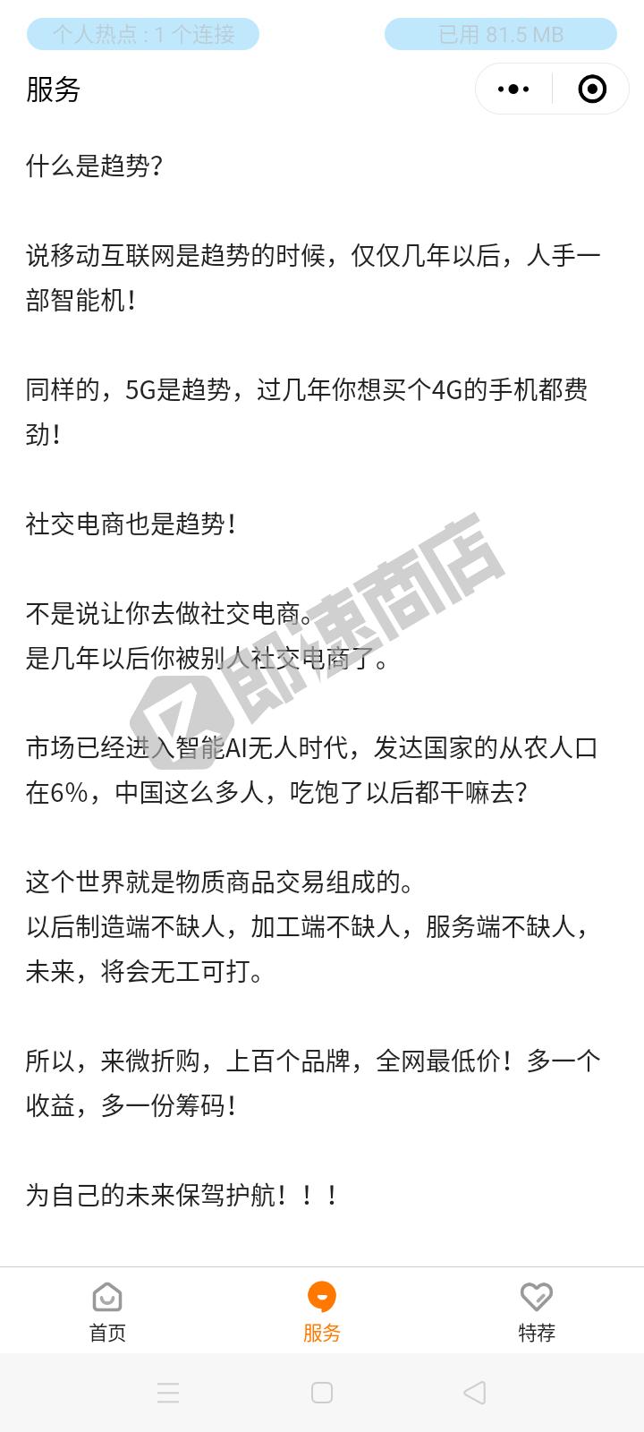 微折购团长招募小程序详情页截图