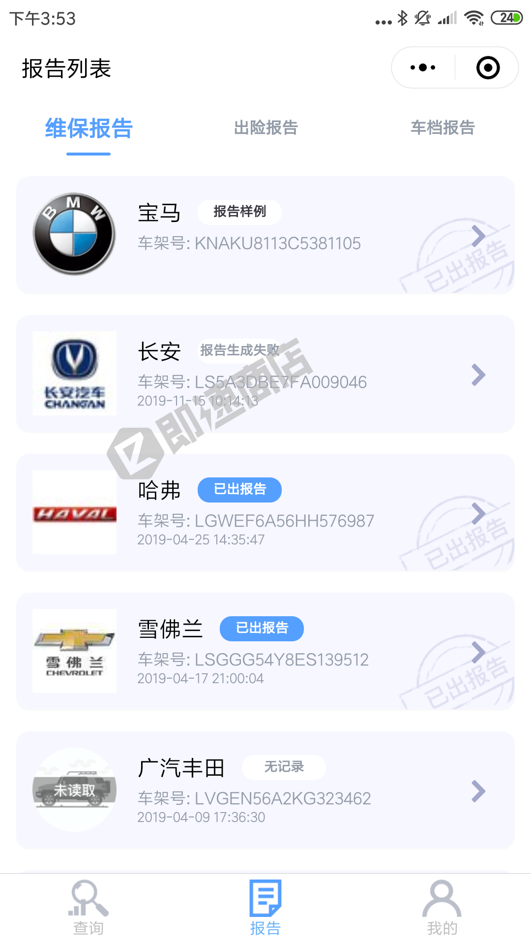 4S汽车维修保养记录查询小程序列表页截图