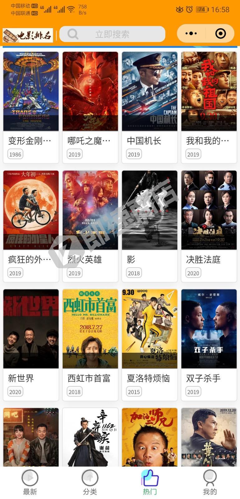 电影排名小程序列表页截图