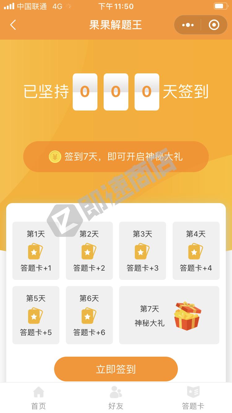 果果解题王小程序详情页截图
