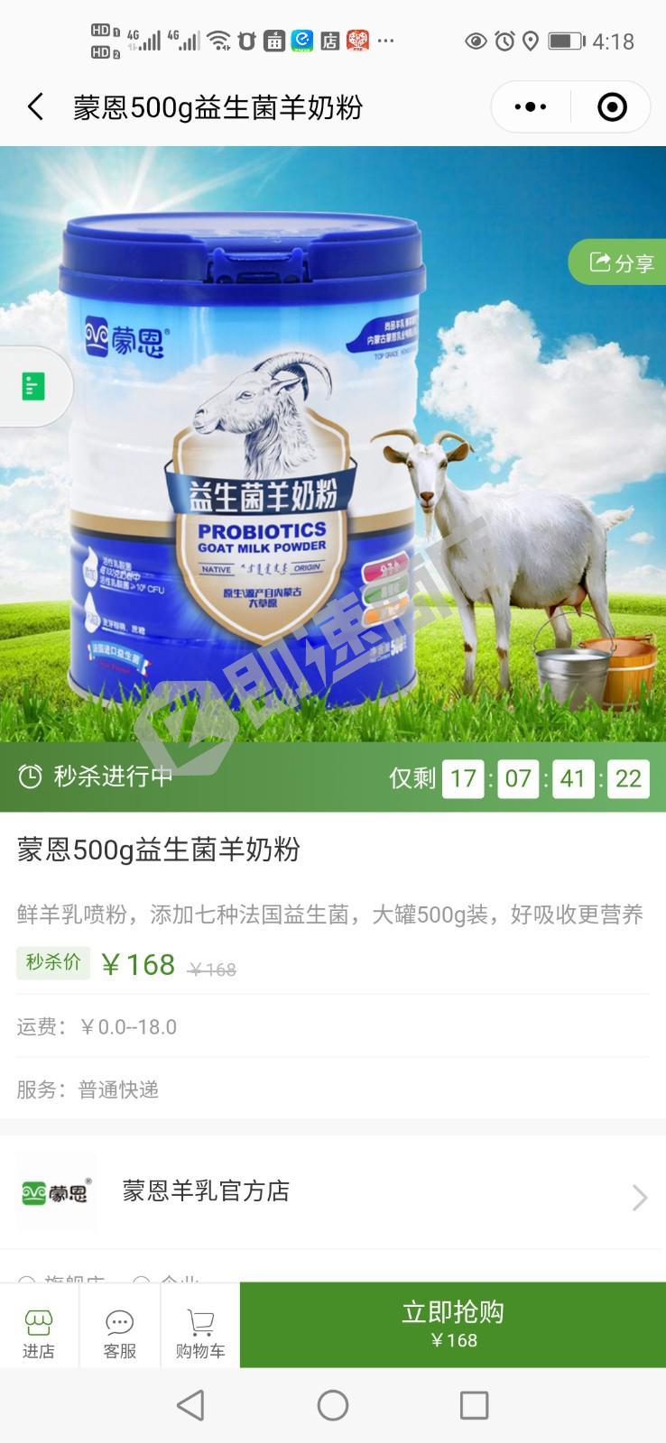 蒙恩羊乳官方店小程序详情页截图1