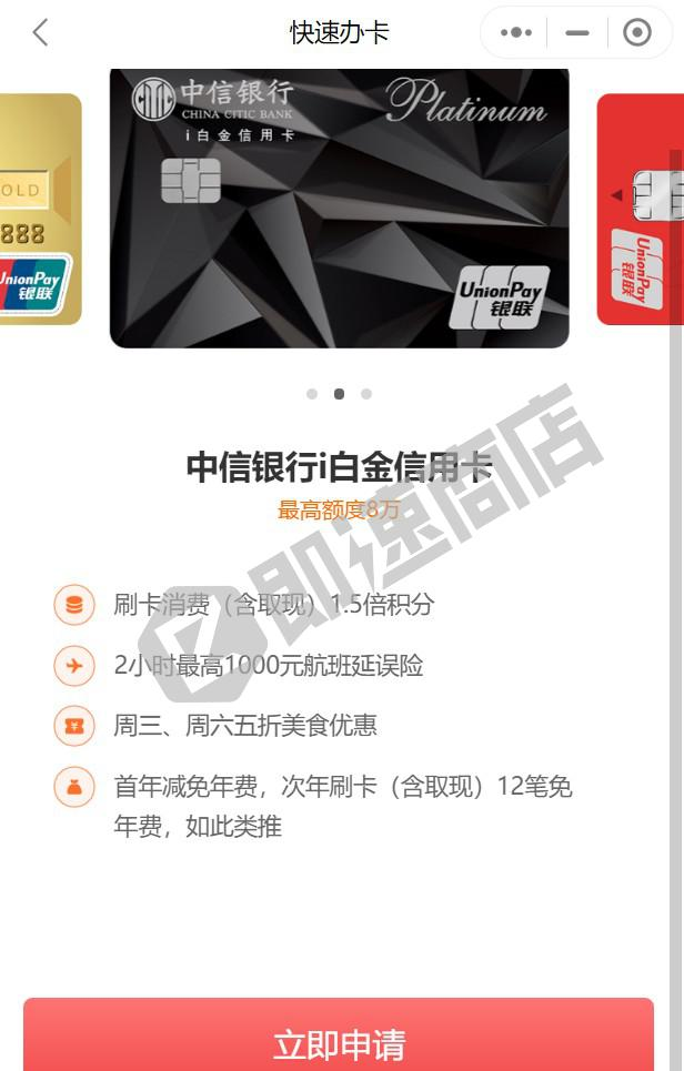 中信银行信用卡申请小程序列表页截图