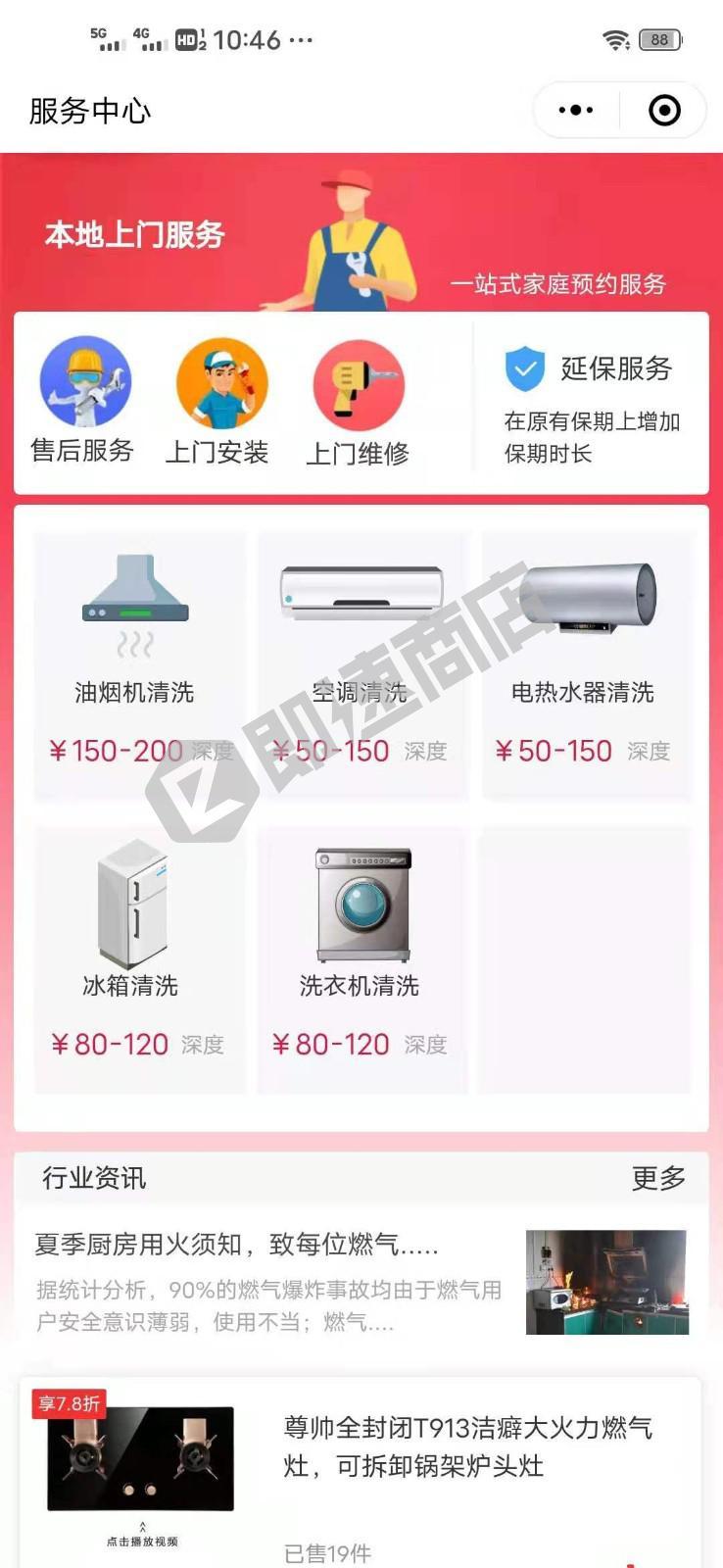 广元厨卫电器批发小程序首页截图