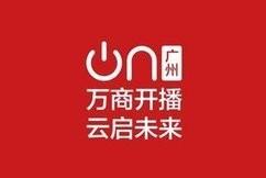 """广州""""小程序直播带货一起上""""产业联盟吃力,微信小程序直播加入联盟"""