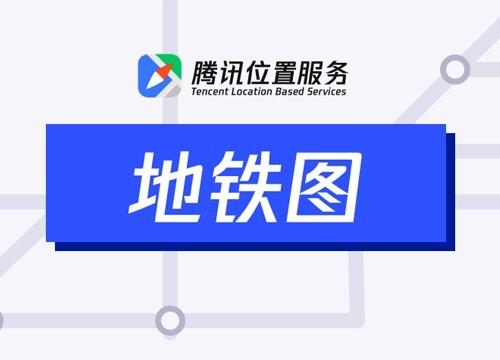 地铁图小程序插件