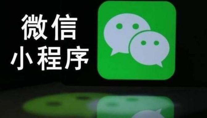 微信小商店开放内测申请并支持直播带货