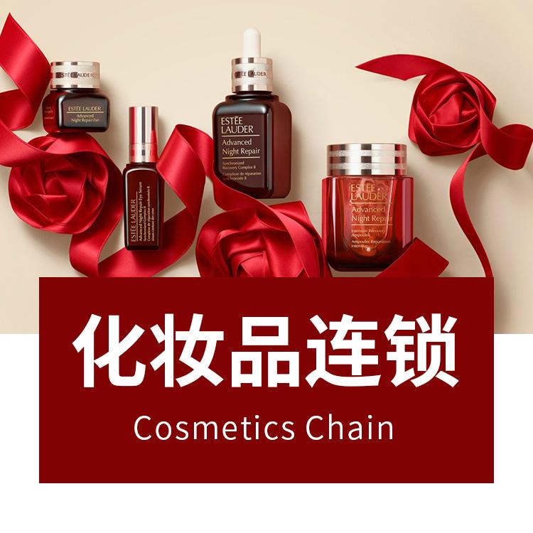 杭州化妆品连锁微信小程序