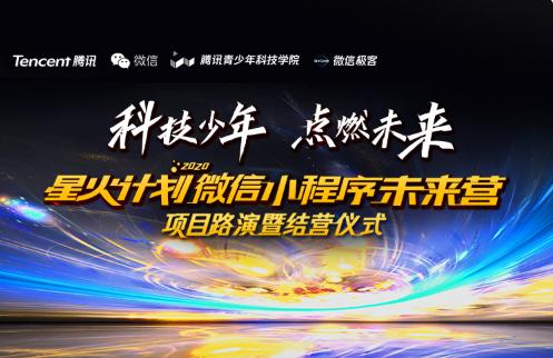 """腾讯""""星火计划微信小程序未来营""""路演即将开启"""