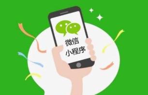 用户突破12亿,微信小程序交易额达1.6万亿!
